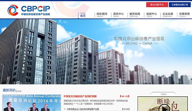 中国出版创意产业园