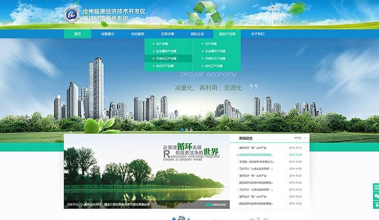 沧州经济技术开发区