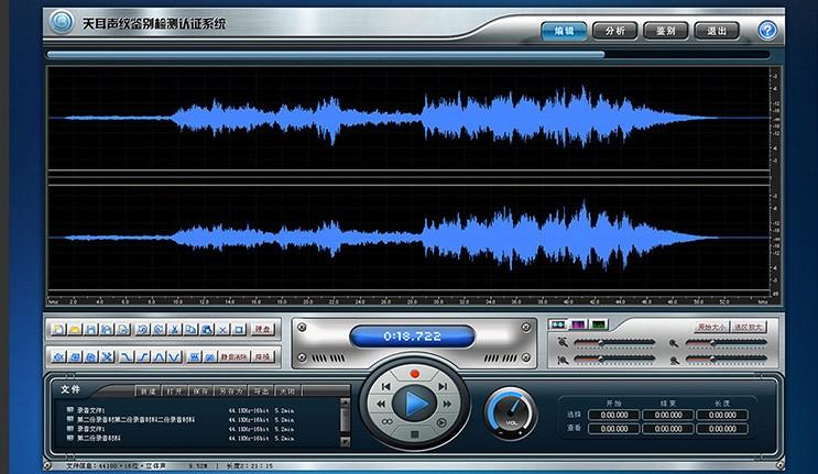 天耳声纹鉴定系统UI