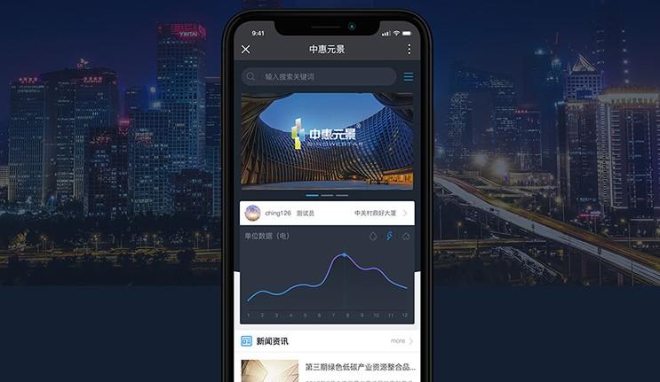 中惠元景物联网手机端