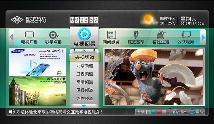 歌华有线机顶盒操作系统UI