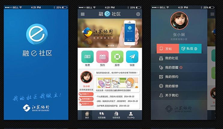 江苏银行融E社区app