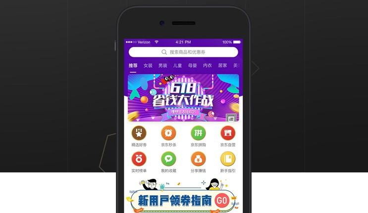 品牌电商app设计