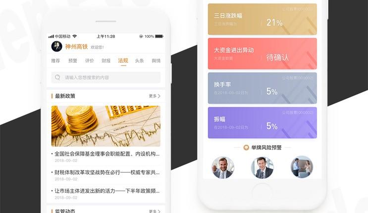 金眼app