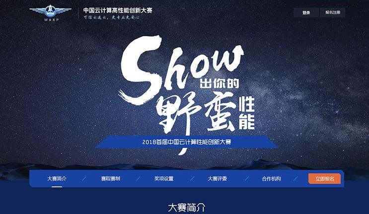 中国云计算高性能创新大赛